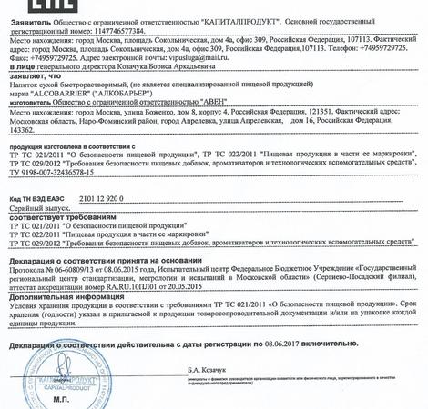 alko-barer-tsena-chelyabinsk