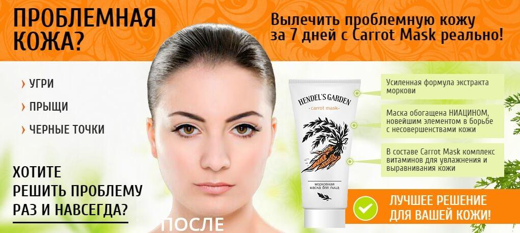 Отзывы маска из моркови для лица