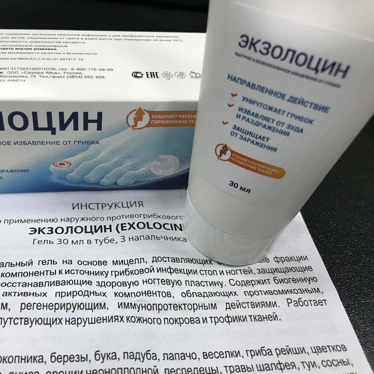 Экзолоцин от грибка в Кировограде