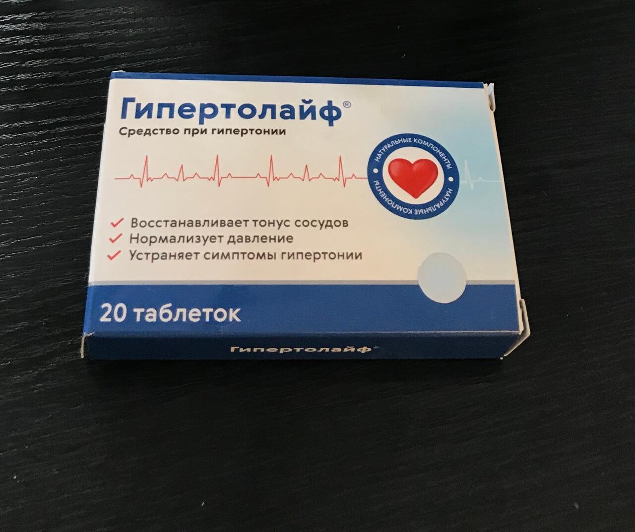 Гипертолайф трехфазная формула против гипертонии в Жуковском