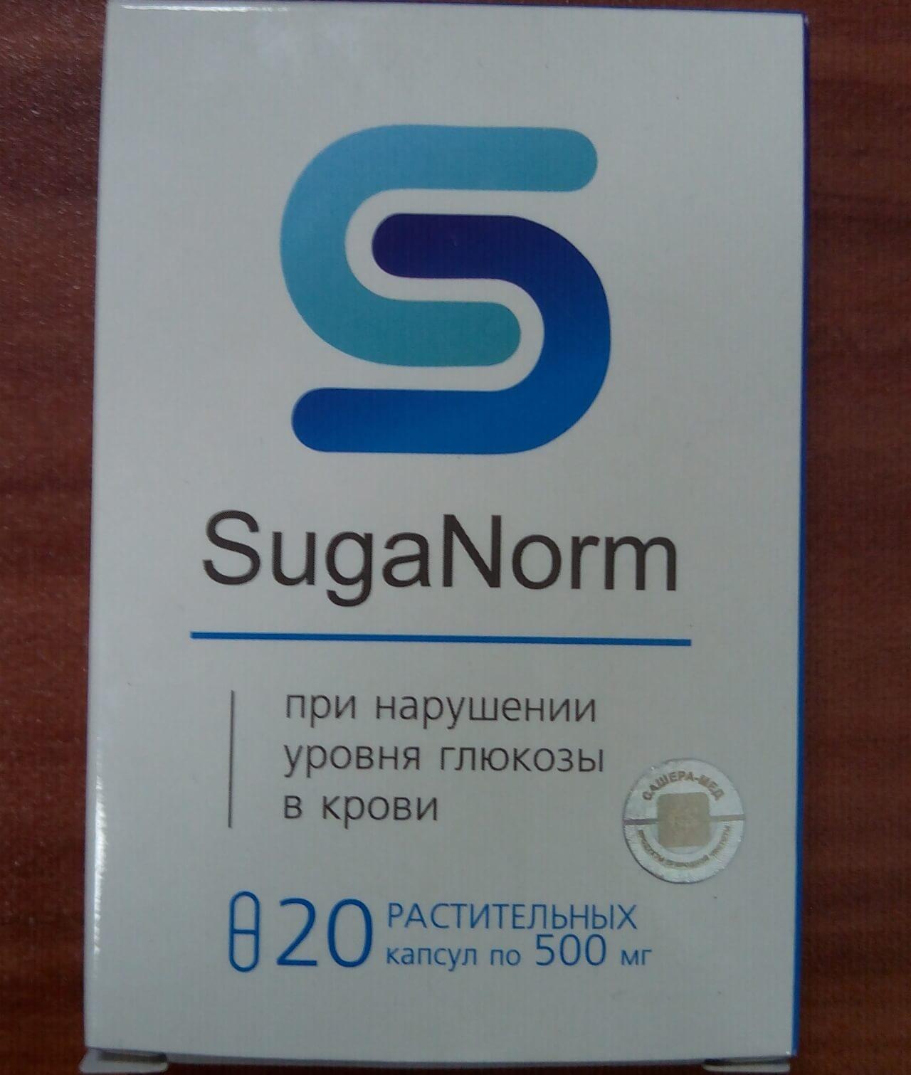 купить капсулы от диабета в екатеринбурге