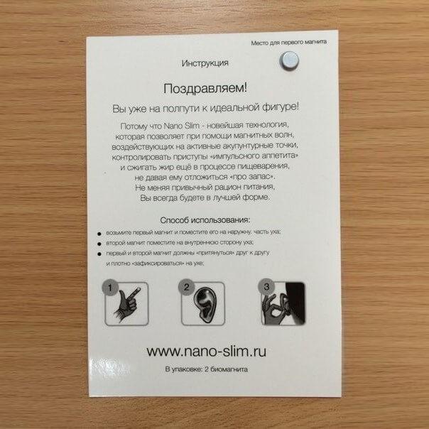 Нано Клипсы Для Похудения Отзывы.