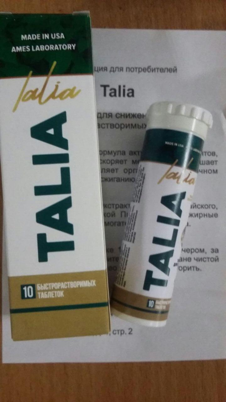 Таблетки Для Похудения Талии.