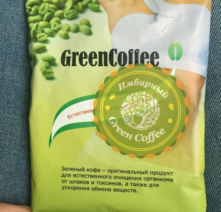 Зеленый Кофе Для Кто Похудел. Как похудеть на зеленом кофе?