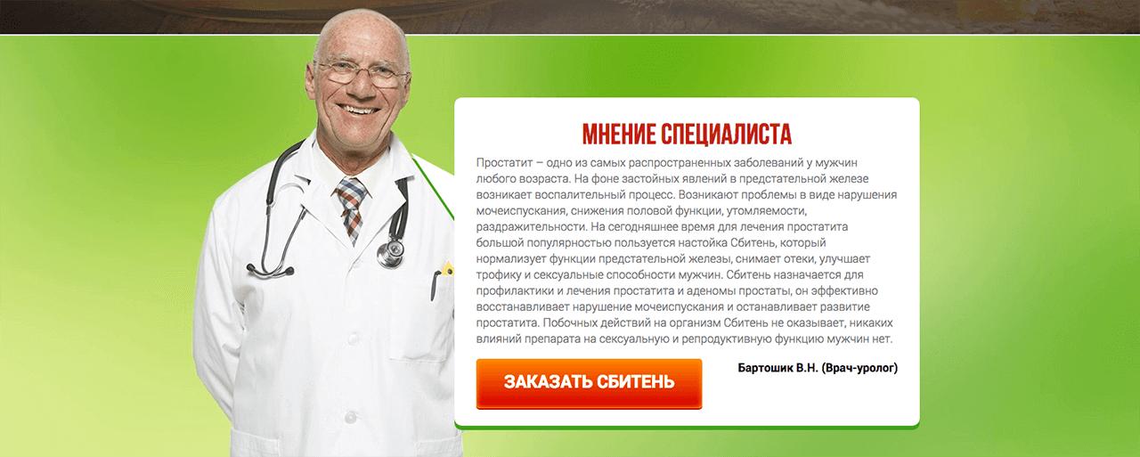Оганян лечение простатита простатит без антибиотиков