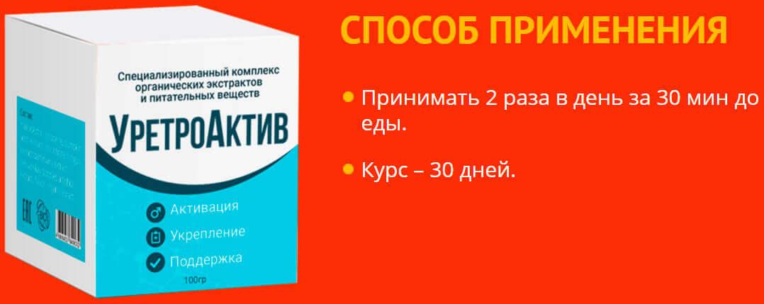 Уретроактив для улучшения потенции в Балаково